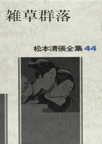 松本清張全集〈44〉雑草群落