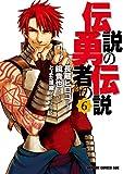 伝説の勇者の伝説(6) (ドラゴンコミックスエイジ)