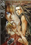 遠い叫び―El diabro (アクションコミックス)