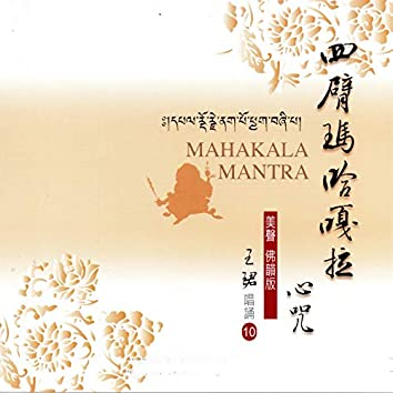 四臂瑪哈嘎拉心咒 (美聲佛韻版 10)