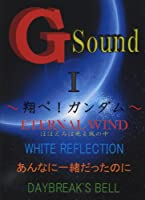 ピアノソロ G Suond -翔べ!ガンダム-
