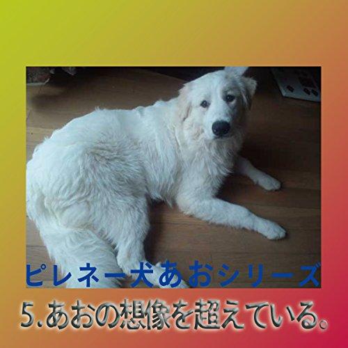 『ピレネー犬あおシリーズ 05.想像を超えている。』のカバーアート