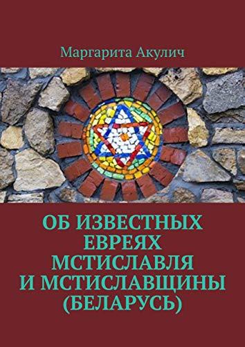 Обизвестных евреях Мстиславля иМстиславщины (Беларусь) (Russian Edition)