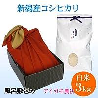 【記念日に】お祝いに贈る特Aランクの新潟米(風呂敷包み) 新潟岩船産コシヒカリ(雪) 3キロ