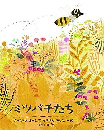 ミツバチたち