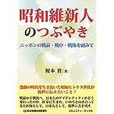 昭和維新人のつぶやき―ニッポンの戦前・戦中・戦後を顧みて (コミュニティ・ブックス)