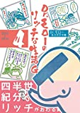 Dr.モローのリッチな生活G 4巻 <電子版限定特典付き> 〔完〕 (ガムコミックス) - Dr.モロー