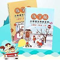 再利用可能な中国の書道の本手書きのコピーブック学生のための書道のコピーブック