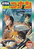 名探偵コナン「水平線上の陰謀」 [DVD] image