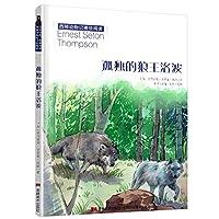 西顿动物记美绘阅读:孤独的狼王洛泼