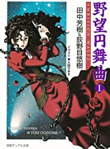 表紙: 野望円舞曲 1 (徳間デュアル文庫) | 田中芳樹