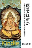 瞑想とは何か: ―修行法から 瞑想法 マインドフルネスまで―