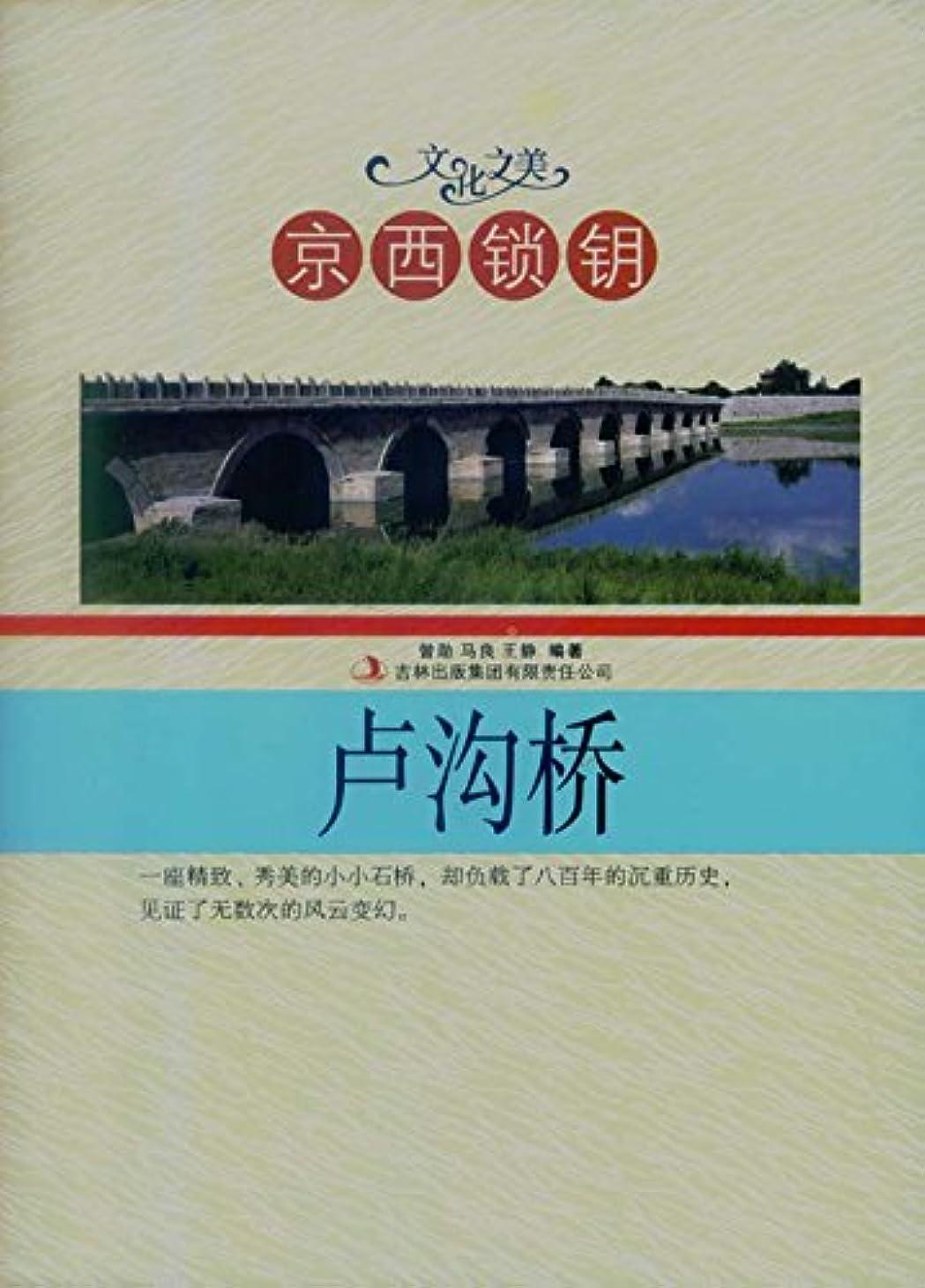 有力者キャンベラ遺棄された京西锁钥——卢沟桥 (Chinese Edition)