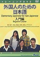 外国人のための日本語 入門編 第11課