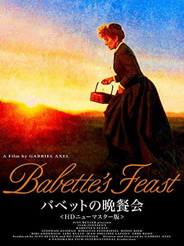 バベットの晩餐会 HDニューマスター版(字幕版)