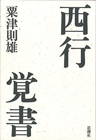 西行覚書: 俗と聖と美のドラマ