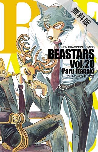 BEASTARS 20【期間限定 無料お試し版】 (少年チャンピオン・コミックス)