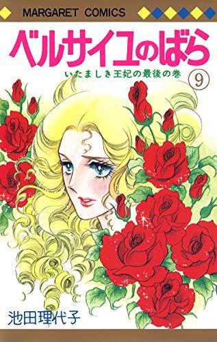 ベルサイユのばら 9 (マーガレットコミックス)