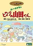 ホーホケキョ となりの山田くん [DVD] image