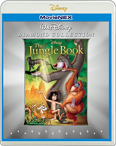 ジャングル・ブック ダイヤモンド・コレクション MovieNEX [ブルーレイ+DVD+デジタルコピー(クラウド対応)+...