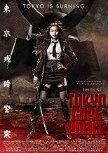 Tokyo Gore Police 11x17 Movie Poster (2008)