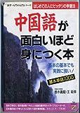 中国語が面白いほど身につく本―はじめての人にピッタリの学習法 基本の基本でも実践に強い! (語学 入門の入門シリーズ)