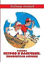 И снова Петров и Васечкин. Покорители Афри&#10 (Книги для детей 6+)