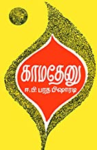 : Kamdhenu in Tamil - A Compilation of Lessons of 40 days' Course in Sanskrit (An Old and Rare Book)
