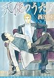 天使のうた (1) (ディアプラス・コミックス)