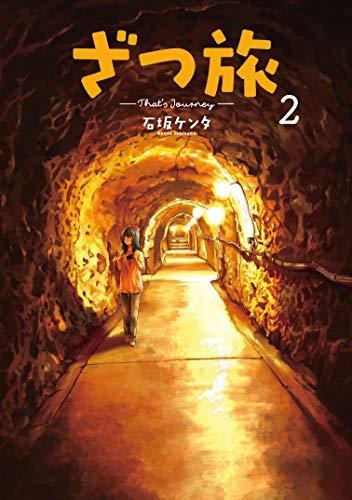 ざつ旅-That's Journey- コミック 1-2巻セット [コミック] 石坂ケンタ