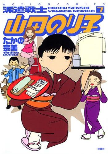 派遣戦士山田のり子 7 (アクションコミックス)