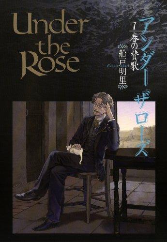 Under the Rose 7 春の賛歌 (バーズコミックス デラックス)