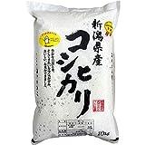 令和2年産新潟県産コシヒカリ 精米(10㎏)