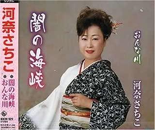 Yamino Kaikyo