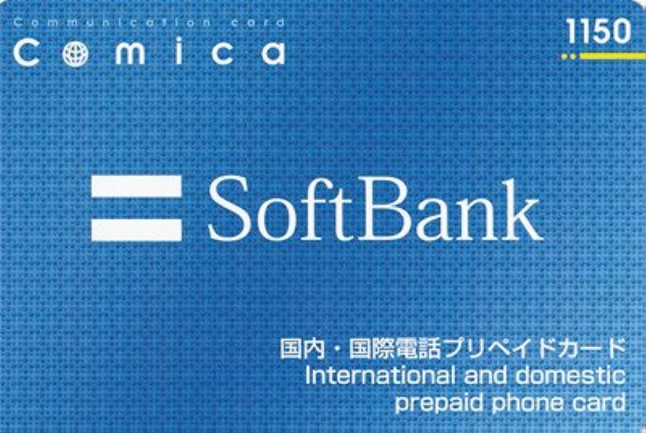 必要性勧告繊細国際電話カード SoftBank Comicaカード 1150円券 50枚セット (550円/枚)