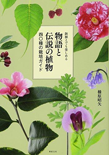 鉢植えでも楽しめる 物語と伝説の植物 四〇種の栽培ガイドの詳細を見る