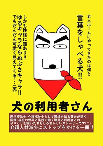 inunoriyousyasan (Japanese Edition)
