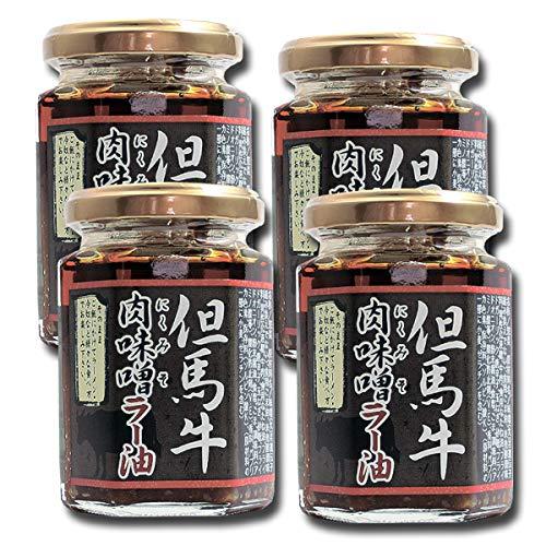 食べるラー油 130g×4個セット 但馬 牛肉 味噌 ラー油 130g 米屋が選んだご飯のお供