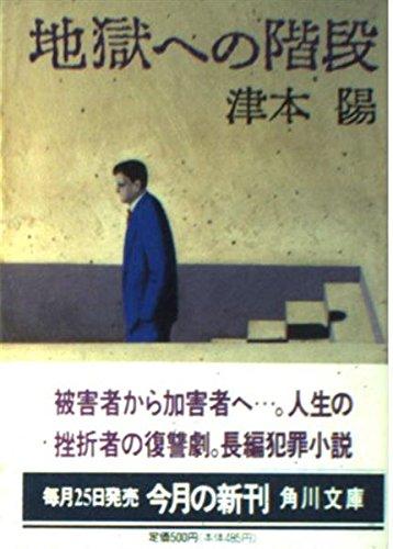 地獄への階段 (角川文庫)の詳細を見る