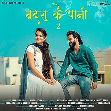Badra ke pani 2 (feat. Vivek Pathak)