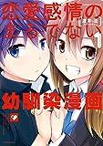 恋愛感情のまるでない幼馴染漫画 1 (バンブーコミックス)