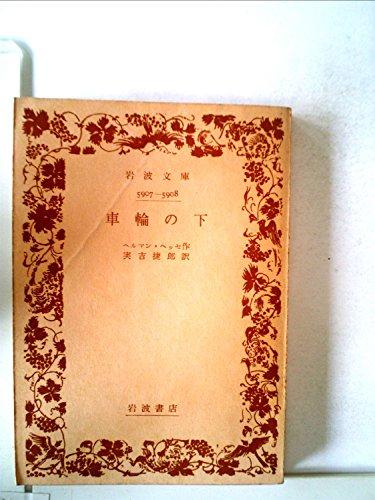車輪の下 (1958年) (岩波文庫)の詳細を見る