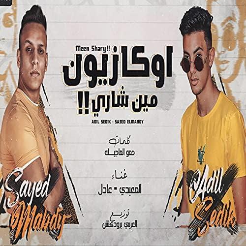Adel sedek feat. saied El Mabady