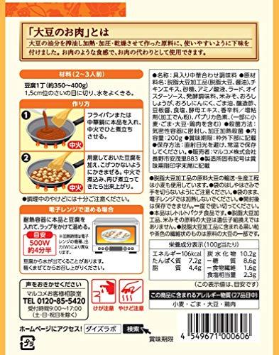 マルコメダイズラボ麻婆豆腐の素【大豆ミート】甘口200g×5個