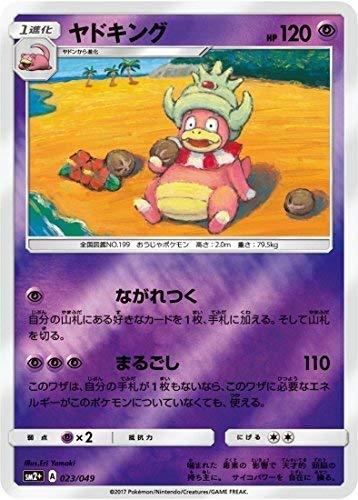 ポケモンカードゲーム/PK-SM2+-023 ヤドキング