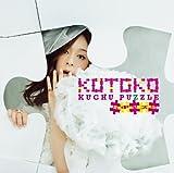 KOTOKO's GAME SONG COMPLETE BOX「The Bible」