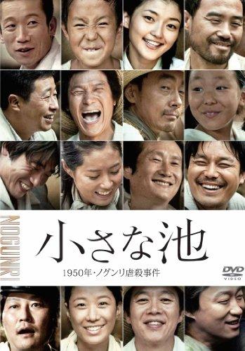 小さな池 1950年・ノグンリ虐殺事件 [DVD]