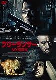 フリーランサー NY捜査線 [DVD] image