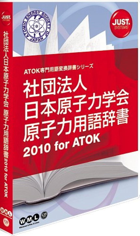 モーター比べるうまれた社団法人日本原子力学会 原子力用語辞書2010 for ATOK