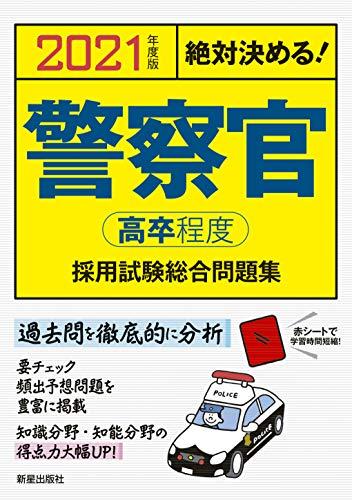 新星出版社『2021年度版 絶対決める! 警察官 【高卒程度】 採用試験 総合問題集』